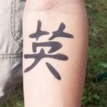 Unterarm Tattoo in Zabeltitz